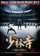 The Wrath of Vajra - South Korean Movie Poster (xs thumbnail)