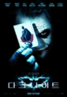 The Dark Knight - South Korean Movie Poster (xs thumbnail)