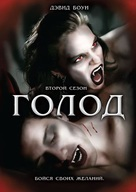 """The Hunger"" - Russian DVD movie cover (xs thumbnail)"