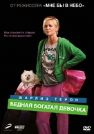 Young Adult - Russian DVD cover (xs thumbnail)