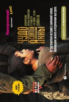 Miracle at St. Anna - Russian Movie Poster (xs thumbnail)