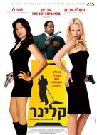 Code Name: The Cleaner - Israeli Movie Poster (xs thumbnail)