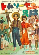 The Adventures of Tom Sawyer - Japanese Movie Poster (xs thumbnail)