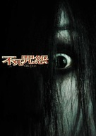 The Grudge - Hong Kong Movie Poster (xs thumbnail)