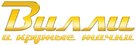 Wheely - Russian Logo (xs thumbnail)
