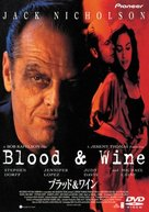 Blood and Wine - Japanese poster (xs thumbnail)