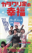 Katakuri-ke no kôfuku - Japanese VHS cover (xs thumbnail)