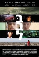 Babel - Israeli Movie Poster (xs thumbnail)