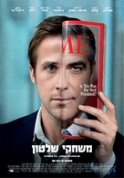 The Ides of March - Israeli Movie Poster (xs thumbnail)
