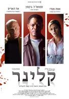 Cleaner - Israeli Movie Poster (xs thumbnail)