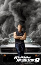 F9 - Bulgarian Movie Poster (xs thumbnail)