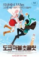 Tokyo Marble Chocolate - South Korean Movie Poster (xs thumbnail)