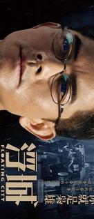 Floating City - Hong Kong Movie Poster (xs thumbnail)