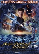 Percy Jackson: Sea of Monsters - Japanese Movie Poster (xs thumbnail)