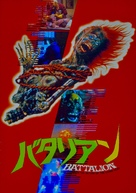 The Return of the Living Dead - Japanese Movie Poster (xs thumbnail)