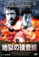 Logan's War - Japanese Movie Cover (xs thumbnail)