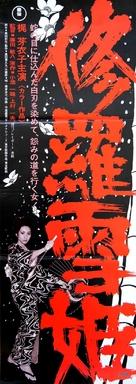 Shurayukihime - Japanese Movie Poster (xs thumbnail)