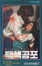 Martin - Vietnamese Movie Poster (xs thumbnail)
