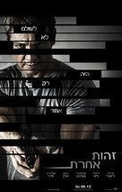 The Bourne Legacy - Israeli Movie Poster (xs thumbnail)