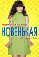 """New Girl"" - Russian Movie Poster (xs thumbnail)"