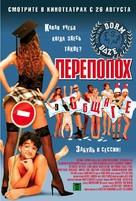 Dorm Daze - Russian Movie Poster (xs thumbnail)