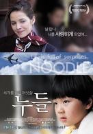 Noodle - South Korean Movie Poster (xs thumbnail)