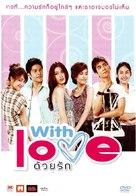 Duay rak - Thai DVD cover (xs thumbnail)