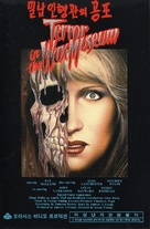 Terror in the Wax Museum - South Korean VHS movie cover (xs thumbnail)