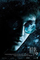 Harry Potter and the Half-Blood Prince - Finnish Movie Poster (xs thumbnail)