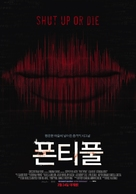Pontypool - South Korean Movie Poster (xs thumbnail)