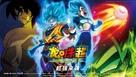 Doragon bôru chô: Burorî - Chinese Movie Poster (xs thumbnail)