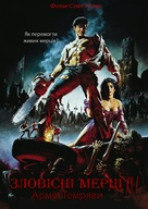 Army Of Darkness - Ukrainian Movie Cover (xs thumbnail)