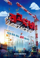 The Lego Movie - South Korean Movie Poster (xs thumbnail)