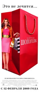 Confessions of a Shopaholic - Russian Movie Poster (xs thumbnail)