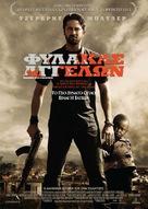 Machine Gun Preacher - Greek Movie Poster (xs thumbnail)