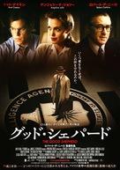 The Good Shepherd - Japanese Movie Poster (xs thumbnail)