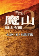 The Hills Have Eyes 2 - Taiwanese Teaser movie poster (xs thumbnail)