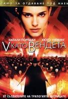 V for Vendetta - Bulgarian Movie Cover (xs thumbnail)