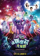 My Little Pony : The Movie - Hong Kong Movie Poster (xs thumbnail)