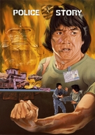 Police Story - German Movie Cover (xs thumbnail)