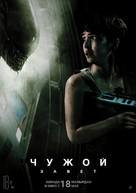 Alien: Covenant - Kazakh Movie Poster (xs thumbnail)