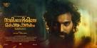Varikkuzhiyile Kolapathakam - Indian Movie Poster (xs thumbnail)