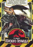Jurassic Attack - Russian Movie Cover (xs thumbnail)