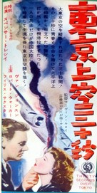 Thirty Seconds Over Tokyo - Japanese Movie Poster (xs thumbnail)