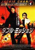 The Spy Next Door - Japanese Movie Poster (xs thumbnail)