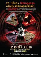 Chernobyl Diaries - Thai Movie Poster (xs thumbnail)