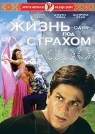 Darr - Russian Movie Cover (xs thumbnail)