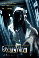 Kansen - Thai Movie Poster (xs thumbnail)