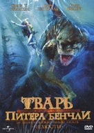 Creature - Russian DVD movie cover (xs thumbnail)