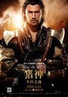 The Huntsman - Chinese Movie Poster (xs thumbnail)
